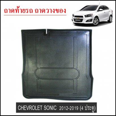 ถาดท้ายวางของ Chevrolet Sonic 2012-2019