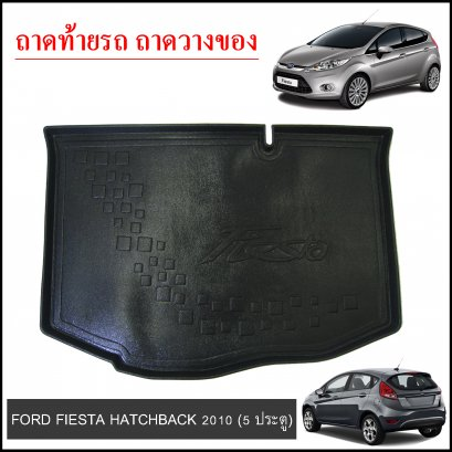 ถาดท้ายวางของ Ford Fiesta 5ประตู