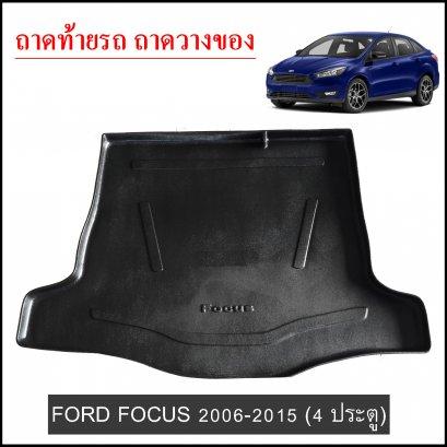 ถาดท้ายวางของ Ford Focus 4ประตู