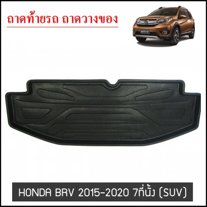 ถาดท้ายวางของ Honda BRV 2015-2020 7ที่ันั้ง