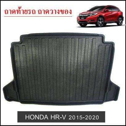 Honda HRV 2015-2020