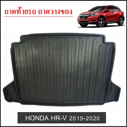 ถาดท้ายวางของ Honda HRV 2015-2020