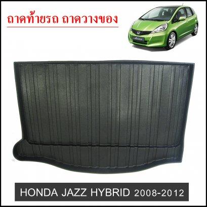 ถาดท้ายวางของ Honda Jazz 2008-2012 HYBRID