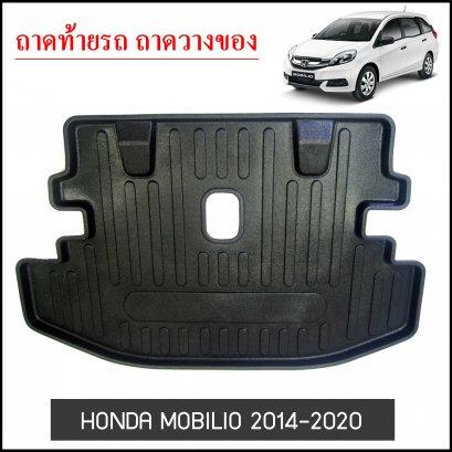 ถาดท้ายวางของ Honda Mobilio 2014-2020
