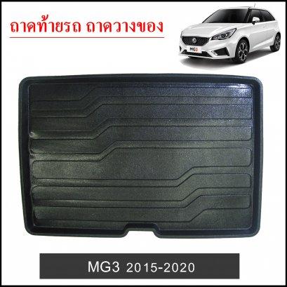ถาดท้ายวางของ MG3 2015-2020