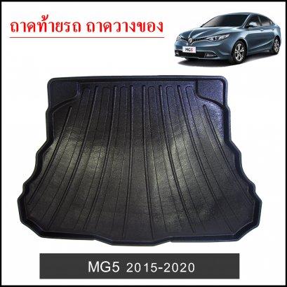 ถาดท้ายวางของ MG5 2015-2020