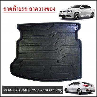 ถาดท้ายวางของ MG6 Fastback 2015-2020