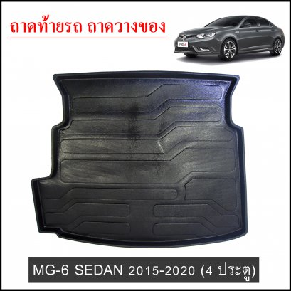ถาดท้ายวางของ MG6 2015-2020