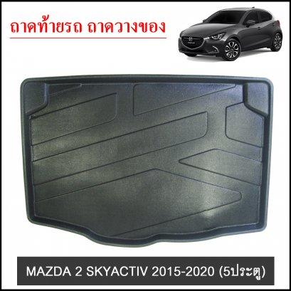 ถาดท้ายวางของ MAZDA 2 Skyactiv 2015-2020 5ประตู
