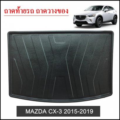 ถาดท้ายวางของ MAZDA CX3 2015-2019