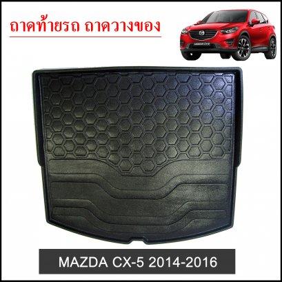 ถาดท้ายวางของ MAZDA CX5 2014-2016