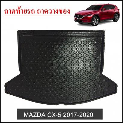 ถาดท้ายวางของ MAZDA CX5 2017-2020