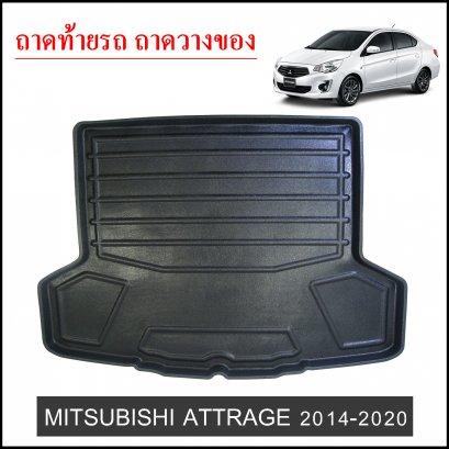 ถาดท้ายวางของ Mitsubishi Attrage 2014-2020
