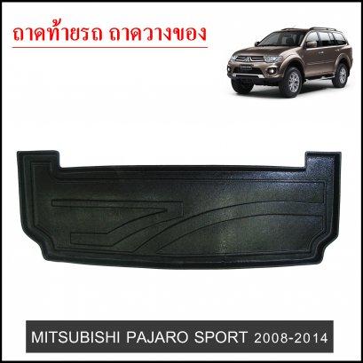 ถาดท้ายวางของ Mitsubishi Pajero Sport 2008-2014