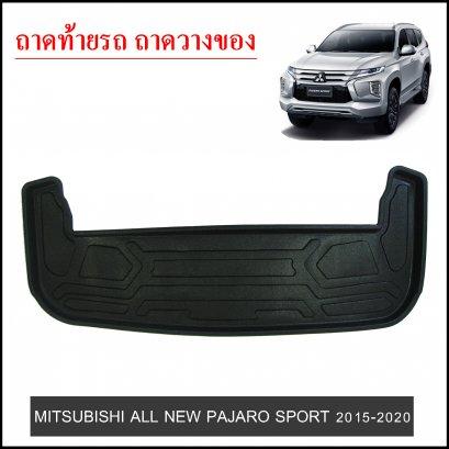 ถาดท้ายวางของ Mitsubishi Pajero Sport 2015-2020