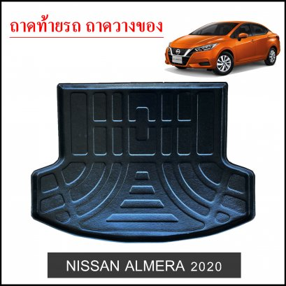 ถาดท้ายวางของ Nissan Almera 2020