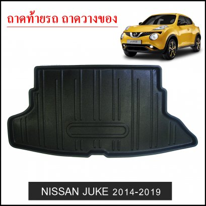 ถาดท้ายวางของ Nissan JUKE 2014-2020