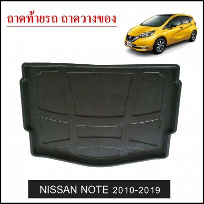 ถาดท้ายวางของ Nissan Note 2010-2020