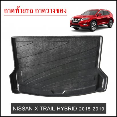 ถาดท้ายวางของ Nissan Xtail