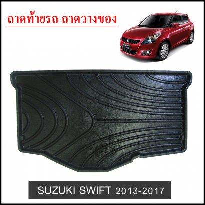 ถาดท้ายวางของ Suzuki Swift 2013-2017
