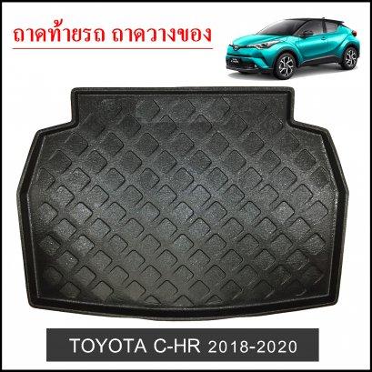 ถาดท้ายวางของ Toyota CHR 2018-2020