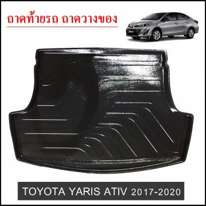 ถาดท้ายวางของ Toyota Yaris 2017-2020 ATIV