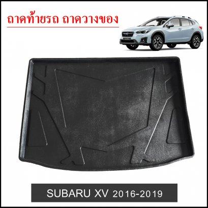 ถาดท้ายวางของ Subaru XV 2016-2020