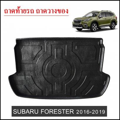ถาดท้ายวางของ Subaru Forester 2016-2020