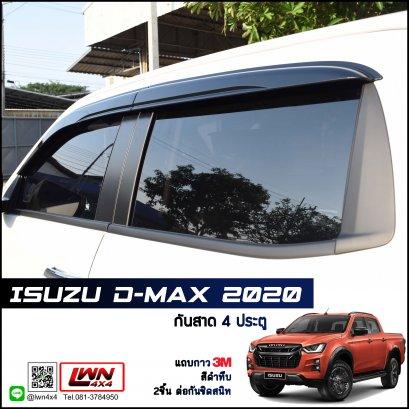 กันสาด Isuzu D-Max 2020 4ประตู