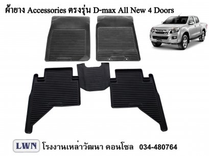 ACC-New D-max Double Cab