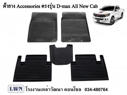 ACC-All New D-max Single Cab