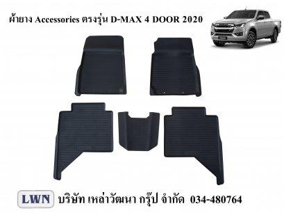 ผ้ายางปูพื้น Isuzu  D-max 4ประตู 2020