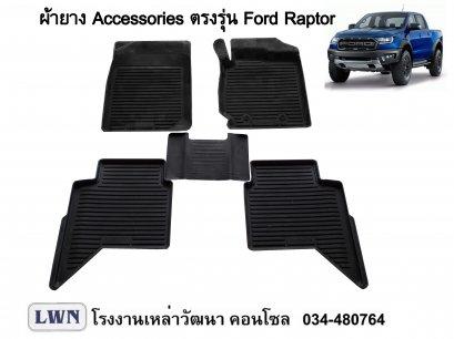 ผ้ายางปูพื้น Ford Raptor