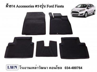 ผ้ายางปูพื้น Ford Fiesta