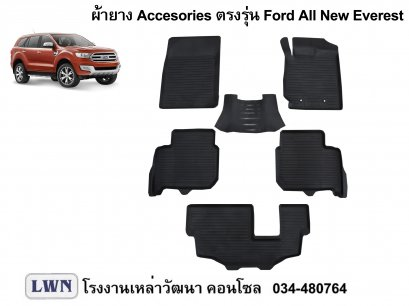 ACC-Ford New Everest