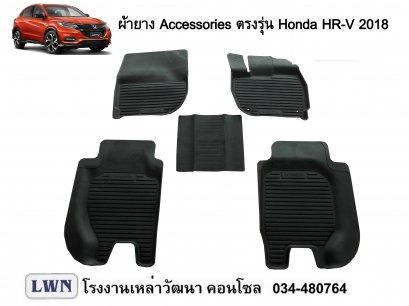 ผ้ายางปูพื้น Honda HRV 2018-2019