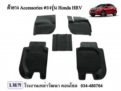 ผ้ายางปูพื้น Honda HRV