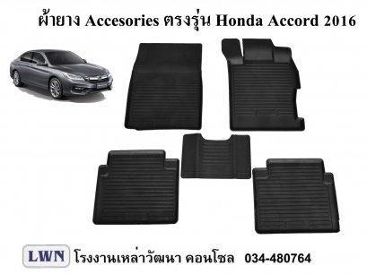 ผ้ายางปูพื้น Honda Accord 2015-2016