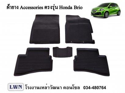 ผ้ายางปูพื้น Honda Brio