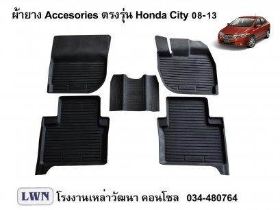 ผ้ายางปูพื้น Honda City 2008-2013