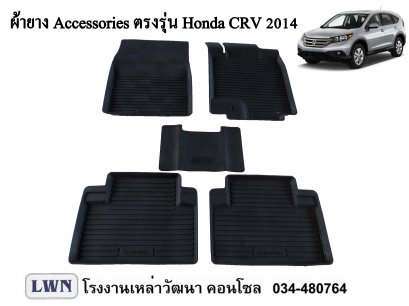 ผ้ายางปูพื้น Honda CRV