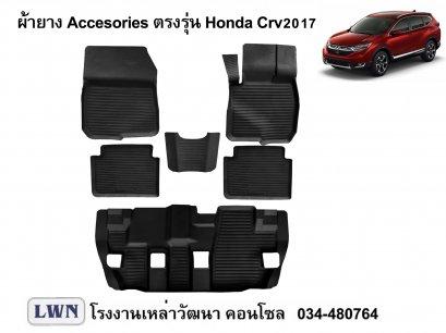 ผ้ายางปูพื้น Honda CRV2017 3 แถว