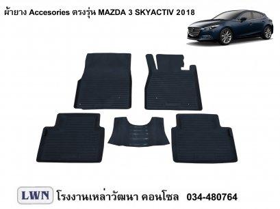ผ้ายางปูพื้น Mazda 3 2018