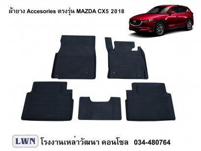 ACC-Mazda CX5 2018