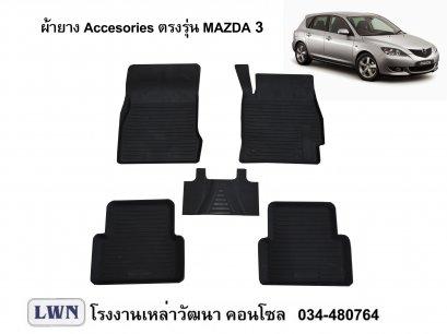 ผ้ายางปูพื้น Mazda3 2011