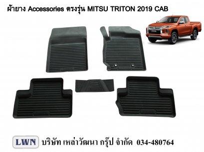 ผ้ายางปูพื้น Mitsubishi Triton 2019 แค็ป