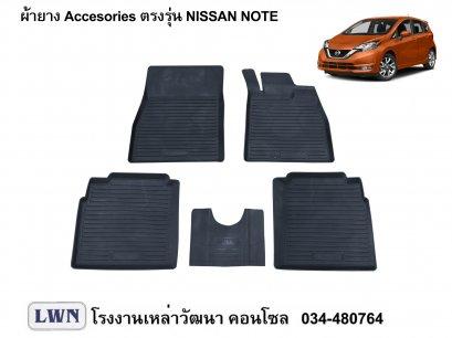 ผ้ายางปูพื้น Nissan Note