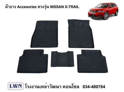 ACC-Nissan X-Trail
