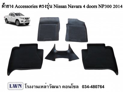 ACC-Nissan Navara NP300 Double Cab