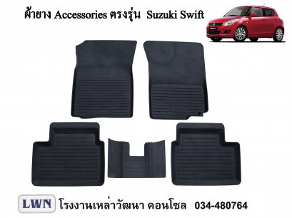 ACC-Suzuki Swift